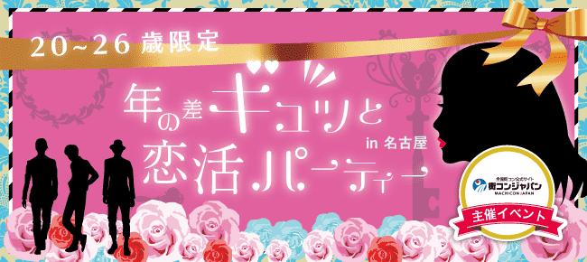 年の差ギュッと恋活パーティー(ベース)