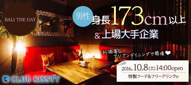 1008_名古屋BALI_650×290
