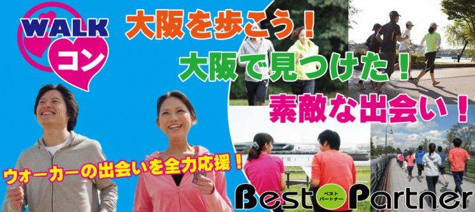 大阪ウォーキングバナー