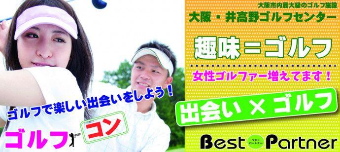 井高野ゴルフコンバナー【井高野ゴルフセンター】