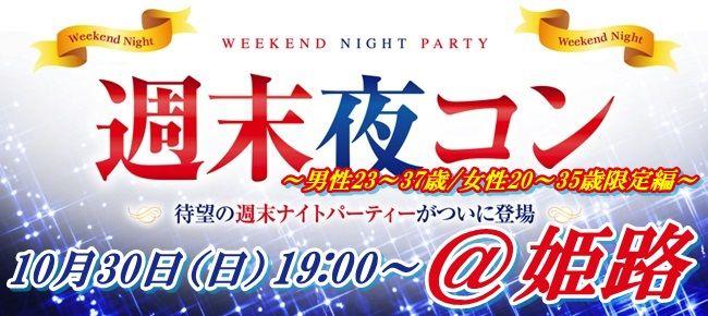 週末夜_姫路2337-2035
