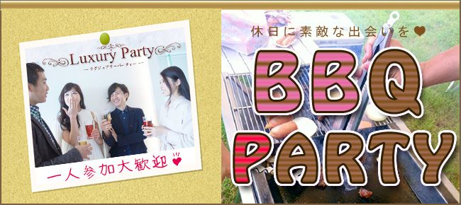BBQPARTY5564561