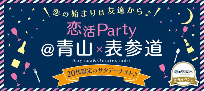 KKP_aoyama_omotesando