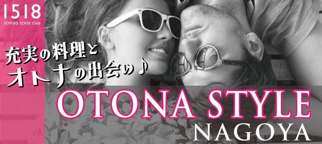OTONA-STYLE-N_jp