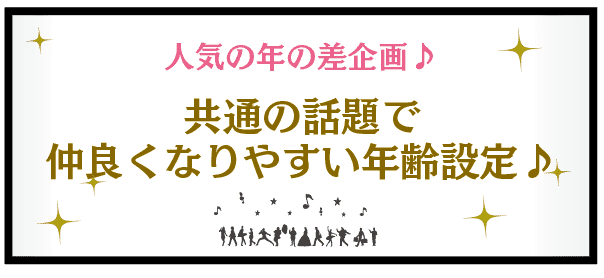 THE AROUND THIRTY PARTY-sozai-02