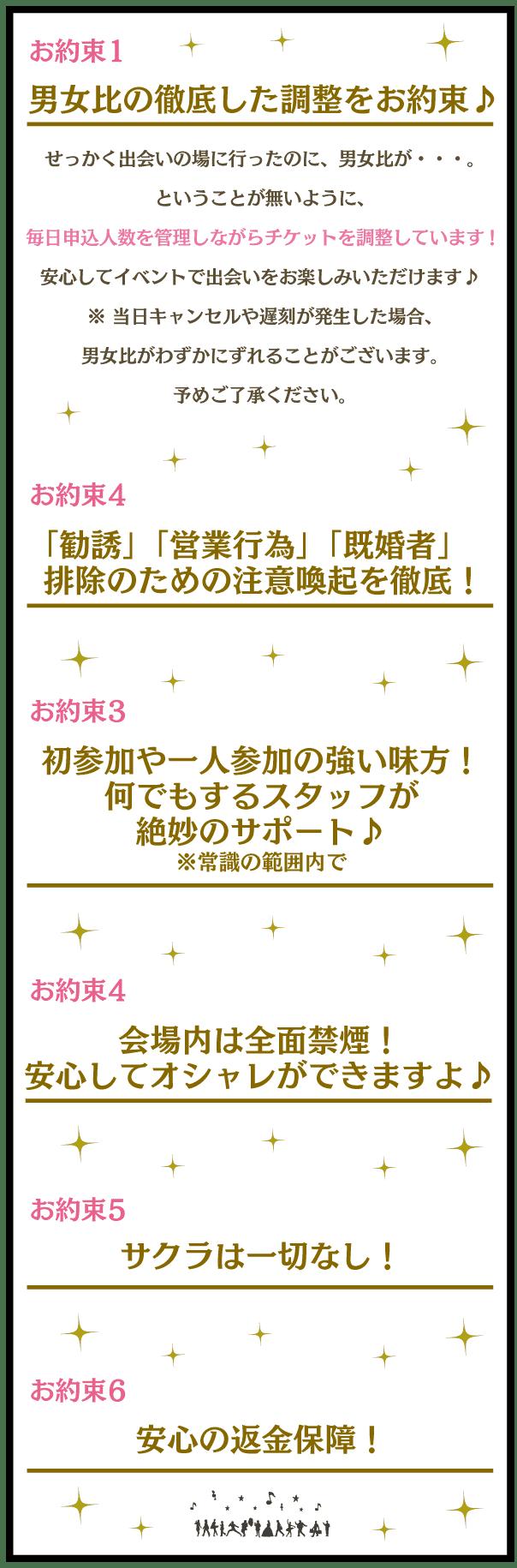 THE-AROUND-THIRTY-PARTY-sozai-06