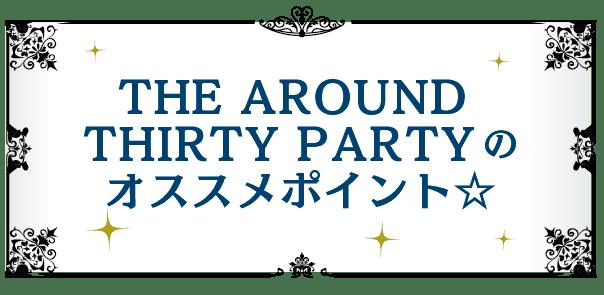THE AROUND THIRTY PARTY-sozai-07