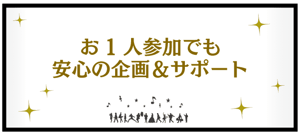 THE-AROUND-THIRTY-PARTY-sozai-10