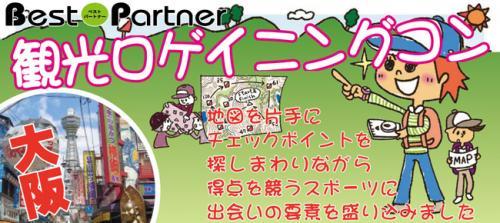 大阪観光ロゲイニングコン