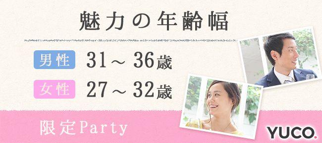 魅力の年齢幅☆男性31-36歳×女性27-32歳限定パーティー♪
