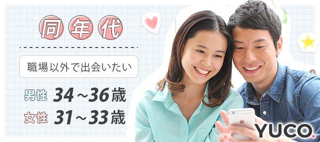 同年代☆職場以外で出会いたい男性34~36才×女性31~33才男女限定パーティー