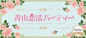 aoyama-koikatsu