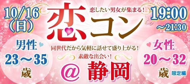 週末2335-2032_静岡
