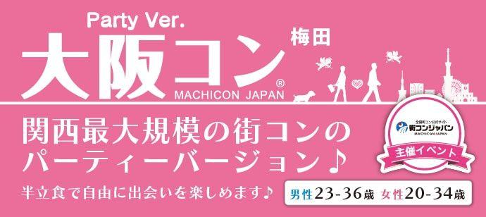 大阪コンパーティー_バナー年齢-01-min