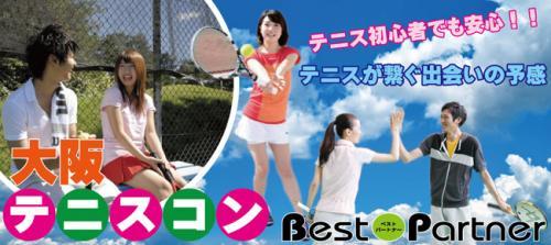 大阪テニスコンバナー