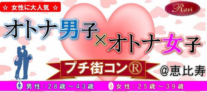東京で一人参加できる街コン情報