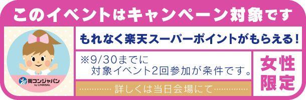 8月キャンペーン_MJ画像160809