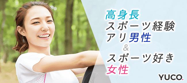 高身長スポーツ経験あり男性×スポーツ好き女性パーティー_159