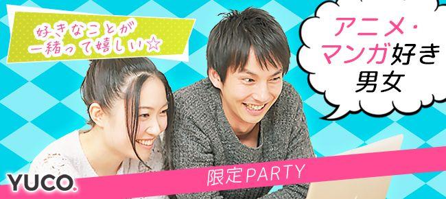 好きなことが一緒って嬉しい☆アニメ・マンガ好き男女限定パーティー