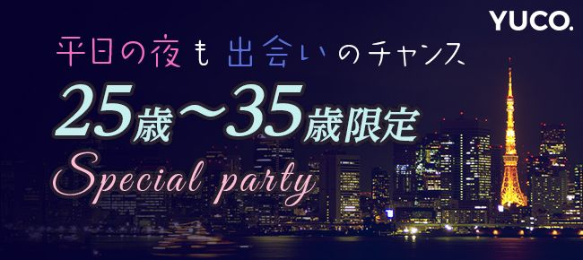 平日の夜も出会いのチャンス☆25才~35才限定スペシャルパーティー♪
