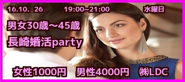 婚活16.10.26長崎