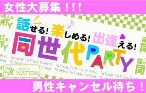 w【パーティー】同世代