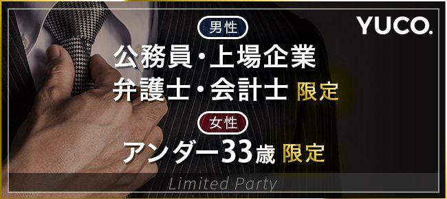 男性公務員、上場企業、弁護士、会計士限定×女性アンダー33歳限定パーティー