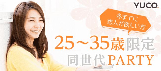 冬までに恋人が欲しい☆25~35歳限定同世代パーティー♪_90