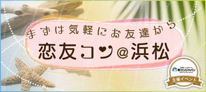 【浜松のプチ街コン】街コンジャパン主催 2017年8月20日