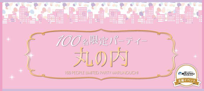 100名限定パーティー丸の内02