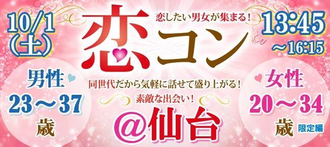 週末2337-2034_仙台