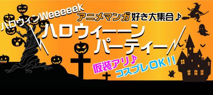 ハロウィンアニメマンガ