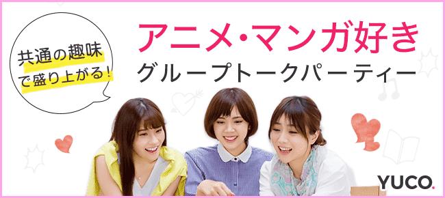 共通の趣味でわいわい盛り上がる☆アニメ・マンガ好きグループトークパーティー