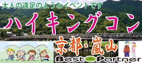 京都嵐山ハイキングコン