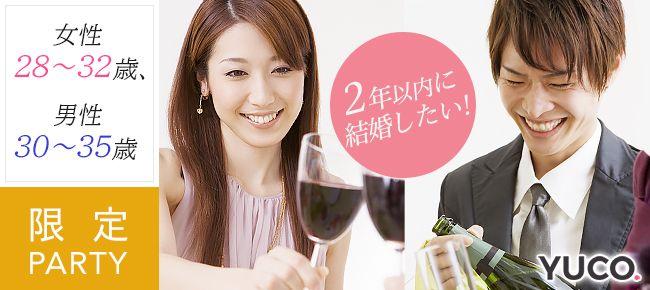 2年以内に結婚したい☆女性28~32歳、男性30~35歳限定パーティー♪
