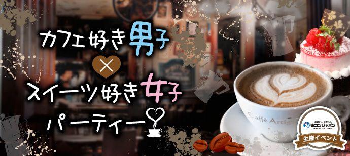 カフェ好き男子×スイーツ好き女子パーティーol修正