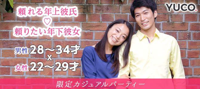 頼れる年上彼氏♡頼りたい年下彼女、男性28~34才✕女性22~29限定カジュアルパーティー