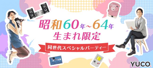 昭和60年〜64年生まれ限定☆同年代スペシャルパーティー_166