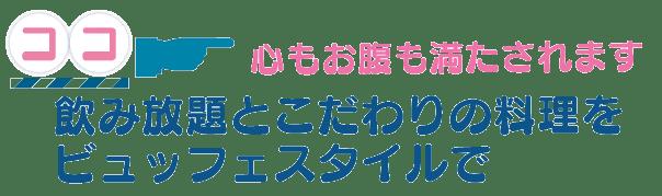 hanakin_konkai4
