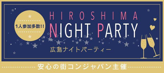 hiroshima_night_party0131