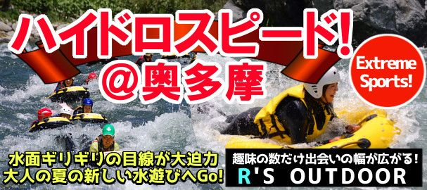 hydro_tokyo_bn