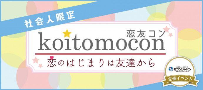 koitomocon4