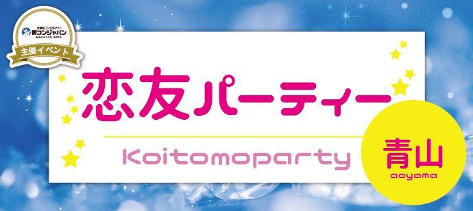 koitomoparty-08