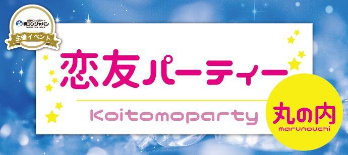 koitomoparty-11