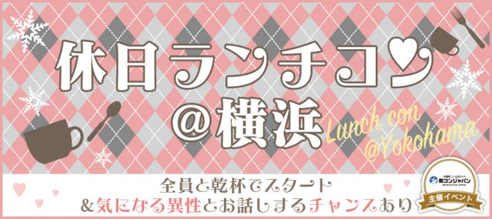 lunchcon_yokohama-01(1)