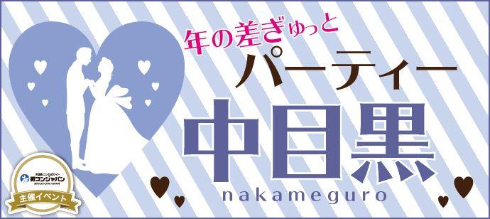 toshinosaparty-nakame