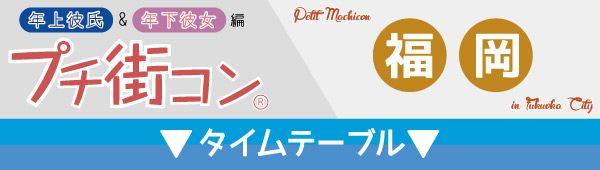 toshiue_fukuoka_bar_timetable