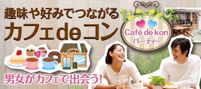 yb-mj-cafe-de-kon-hobby