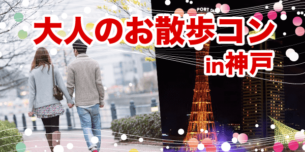 大人のお散歩コンin神戸600-300
