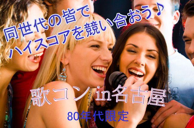 歌コン名古屋80